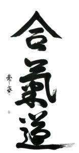 Calligraphie Aikido - Morihei Ueshiba